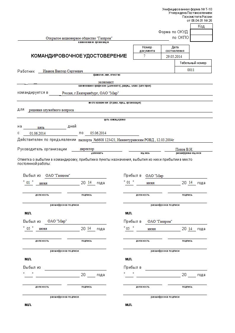 h образец бланка командировочного удостоверения